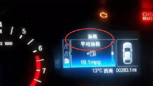 车子油耗高的吓人怎么解决?这样处理一下,油耗就下来了