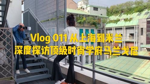 Vlog011 从上海到米兰 深度探访顶级时尚学府马兰戈尼