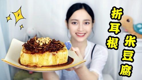 """试吃贵州特产""""折耳根米豆腐""""香辣嫩滑,竟有出其不意的味道!"""