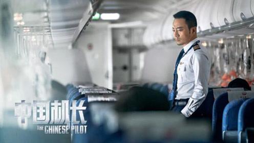 """《中国机长》破20亿!成第19部""""破二十""""影片"""
