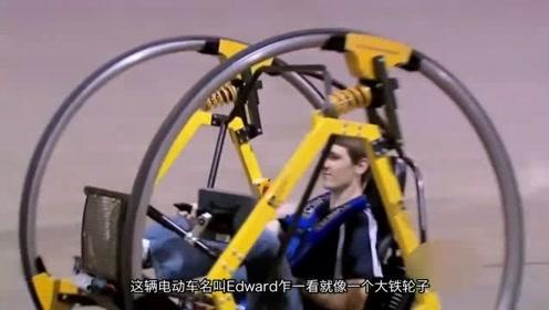 大学生打造电动车,360度着地旋转,让你体验过山车的感觉