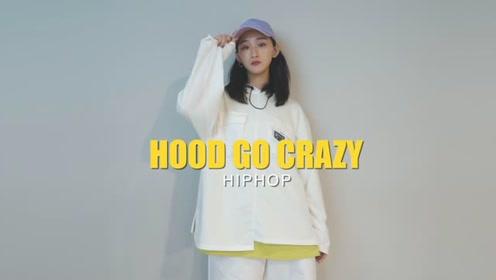 街舞舞蹈hood go crazy,一起疯狂帅气吧!