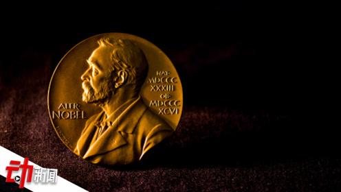 诺奖周开始!回顾百年变化:奖金增长近65倍 女性获奖者增多