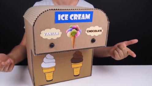 牛人自制纸板冰淇淋售卖机,真能挤出冰淇淋,给手工达人献上膝盖