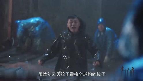 《在远方》第24集:刘云天打压霍梅,姚远和路晓欧再次飞奔热吻