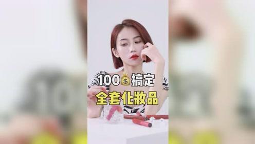 100买一套化妆品!