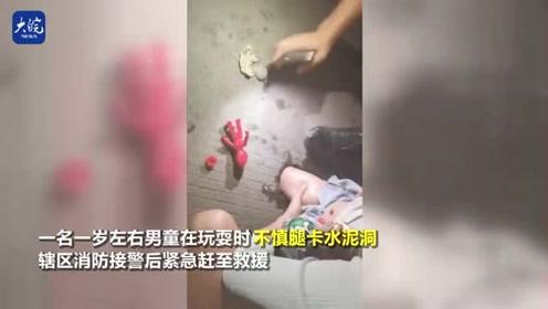 安徽涡阳一男童腿卡水泥洞 众人合力救援