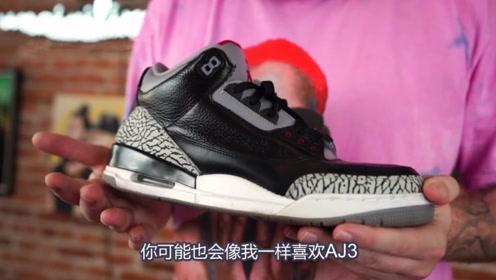 """球鞋分享:经典中的经典!AJ3 """"黑水泥""""实穿5年后的测评"""