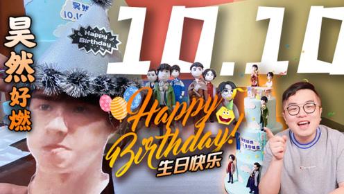 给刘昊然云庆生,up主一口气做了6个昊然迪迪翻糖人偶,生日快乐!