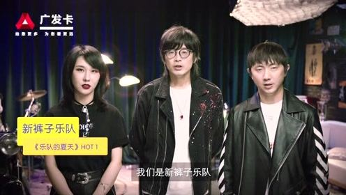 GQ x 广发信用卡:新裤子吃火锅才够味