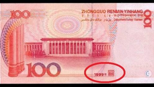 百元纸币上出现这几大特征,说什么都要留住了,最高可卖上万元