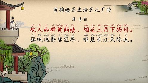 【语文大师】黄鹤楼送孟浩然之广陵—唐 李白