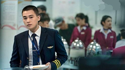 中国机长:李沁嘲笑欧豪瞎编的一句话火了,网友纷纷模仿,导演都意外!