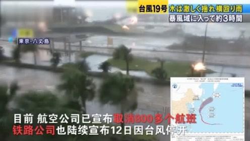 超强台风逼近日本 超市货架上食品都被抢空了