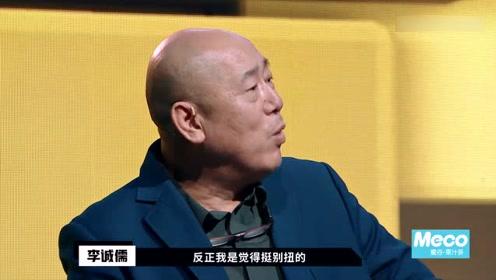 李诚儒现场怼演员:练过台词吗?章子怡直接扔刘烨的鞋,太恐怖了!