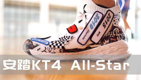 """一双标准射手篮球鞋,安踏KT4 """"All-Star"""" 全明星实战测评!"""