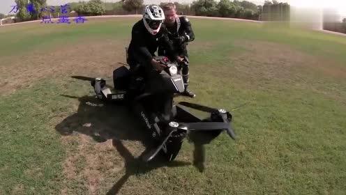 老外发明飞行的摩托,简直就是黑科技,镜头拍下全过程!