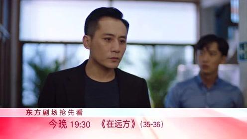 在远方:机电集团倒闭刘烨背负巨额贷款 马伊琍却全然不知?