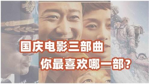 """编辑部的日常:国庆电影""""三强争霸""""到底哪部最好看"""