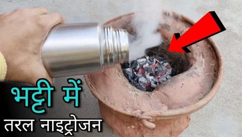 把超低温液氮倒在高温煤炭上会怎样?老外作死测试,没想到结果出乎意料!