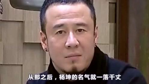 杨坤变成过气明星,从一线歌星沦为三线歌手,网友:你也有今天!
