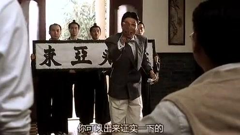新精武门日本人送牌匾到霍家拳馆,四个大字真扎心,霍老爷怂了