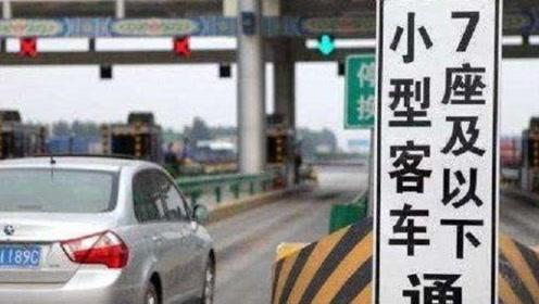 国庆7天高速免费,总共亏多少钱?收费站:可能会超乎你的想象!