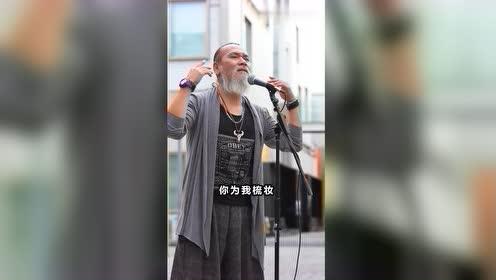 中国台湾老杨翻唱《我要你》,饱经沧桑的声音,唱得太有味道了!
