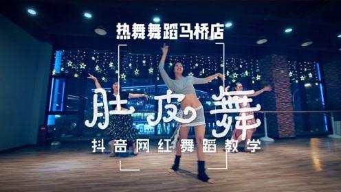 上海老闵行碧江银春路万科专业学跳舞 热舞舞蹈马桥店 肚皮舞教学1011
