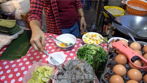 20元人民币在越南集市上,究竟能做些什么?答案让人心动!