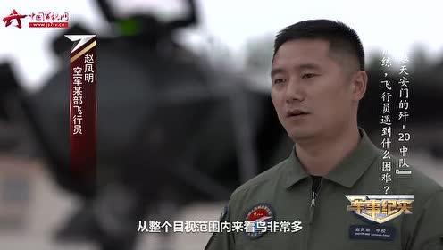 探秘阅兵训练场:歼-20飞行员飞行难度有多高?