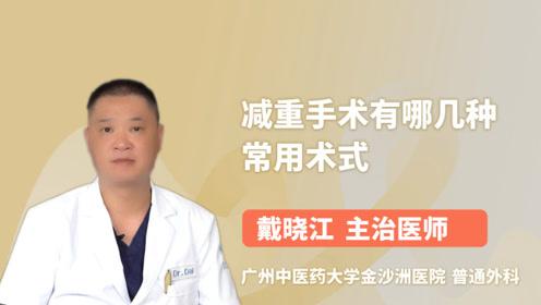 专家为你揭秘:减重手术的常用术式