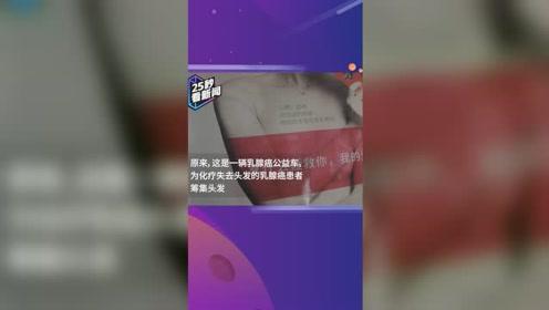 杭州这一大巴火了剪头发免费坐车?真相让人暖心