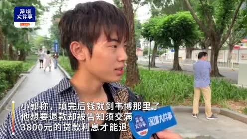 韦博英语难退款,深圳美发学徒一节没上,大半工资还3万学费贷