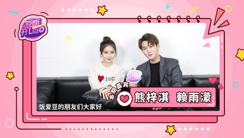 《豆姐开liao》熊梓淇赖雨濛专访预告来袭,现场甜蜜互动