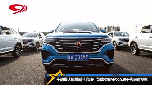 全球最大规模刷脸启动!荣威RX5 MAX百城千店同时交车
