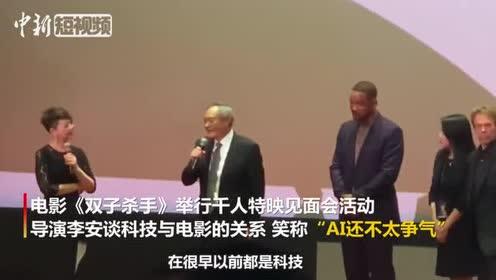 """李安笑谈在电影方面AI还""""不太争气"""""""