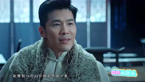《热血少年》黄子韬搭档张雪迎,10月22日燃情上线