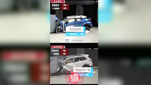 碰撞测试:奕泽VS智跑,谁的安全性更胜一筹?