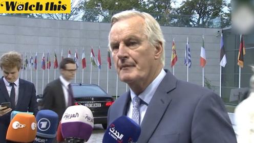 欧盟首席谈判官:尽管过程会很艰难 但本周有可能达成脱欧协议