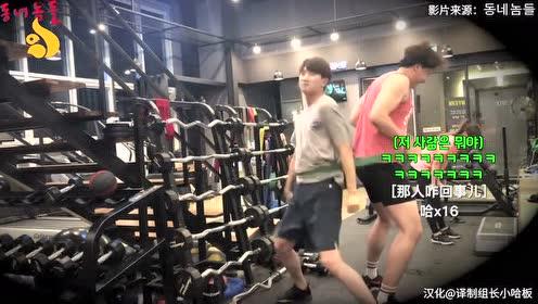 如果你在健身房看到这一幕,哈哈哈哈!