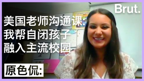 美国老师沟通课:我帮自闭孩子融入主流校园