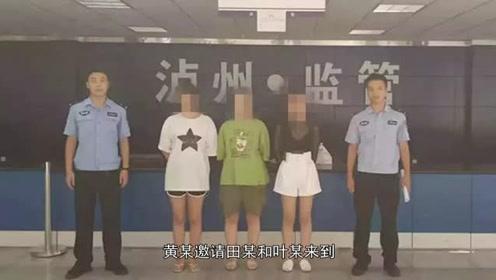 """三女子为减肥,试图走""""瘦身的捷径"""",被警察连夜抓获!"""