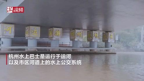 地铁太挤坐车太堵?杭州特色的水上公交了解一下