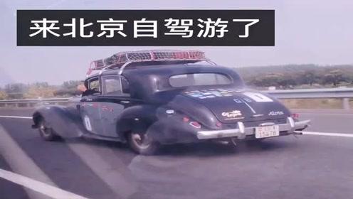 老外来中国自驾游,开着老爷车上了京港澳高速,太拉风了!
