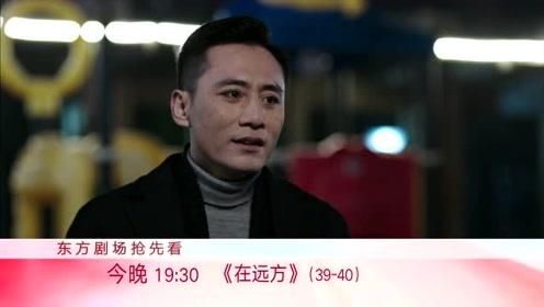 在远方:刘烨一夜之间将晓光换成远方牌子 霍梅被吴晓光一顿批斗