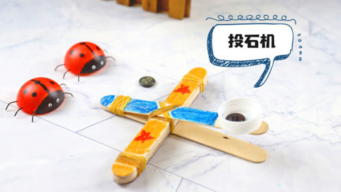 """挑战用雪糕棒自制""""投石机玩具"""",给小孩子当玩具非常好!"""