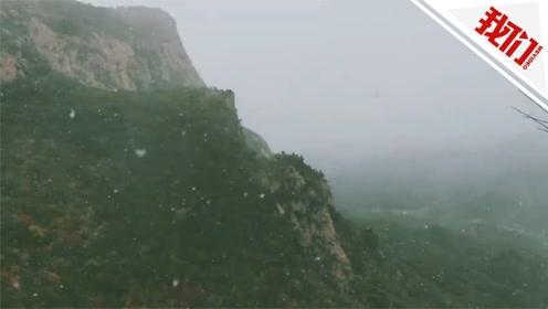 游客站北京怀柔百丈崖上观雪花飞舞:周围都是红黄绿叶 远远看去豪情顿生