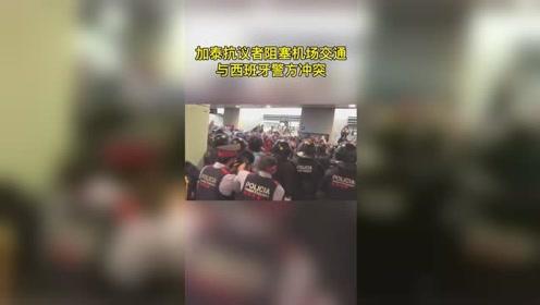 加泰抗议者阻塞机场交通,与西班牙警方冲突。