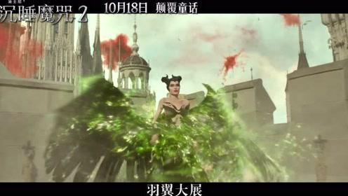 《沉睡魔咒2》让你提前体验万圣节,准备尖叫吧!